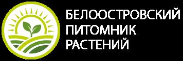 Белоостровский питомник растений